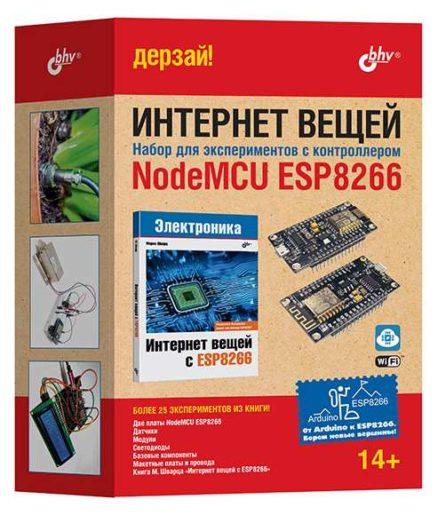 Интернет вещей. Набор для экспериментов с контроллером NodeMCU ESP8266