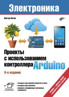 Проекты с использованием контроллера Arduino. 3-е изд.