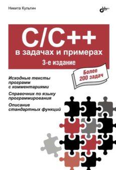 C/C++ в задачах и примерах. - 3-е изд.