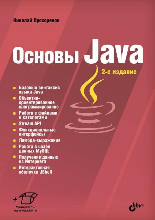 Основы Java. 2-е изд.