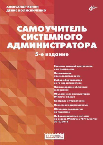 Самоучитель системного администратора. -  5-е изд.