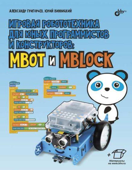Игровая робототехника для юных программистов и конструкторов:  mBot и mBlock