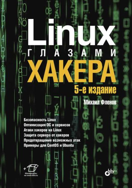 Linux глазами хакера. - 5-е изд.