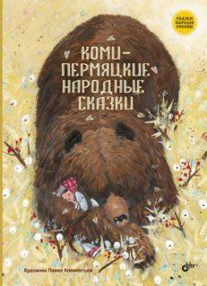 Коми-пермяцкие народные сказки