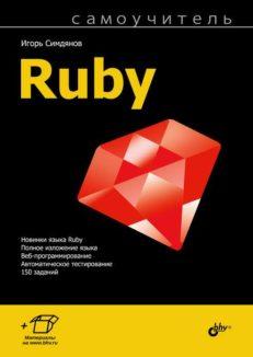 Самоучитель Ruby