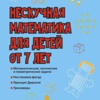 Нескучная математика для детей от 7 лет