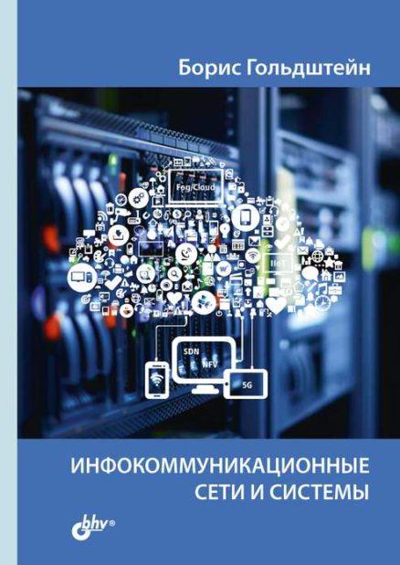 Инфокоммуникационные сети и системы