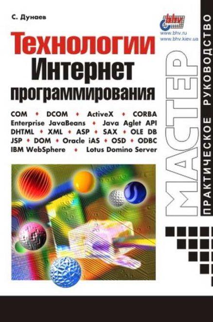 Технологии Интернет-программирования