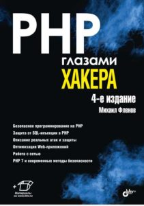 PHP глазами хакера. 4-е изд.