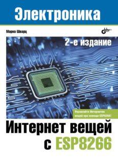 Интернет вещей с ESP8266: Пер. с англ. - 2-е изд.