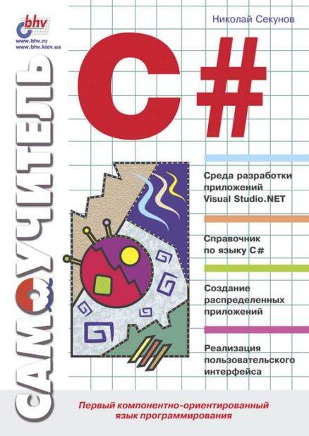 Самоучитель C#