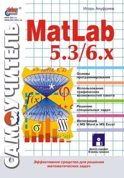 Самоучитель MatLab 5.3/6.x (+дискета)