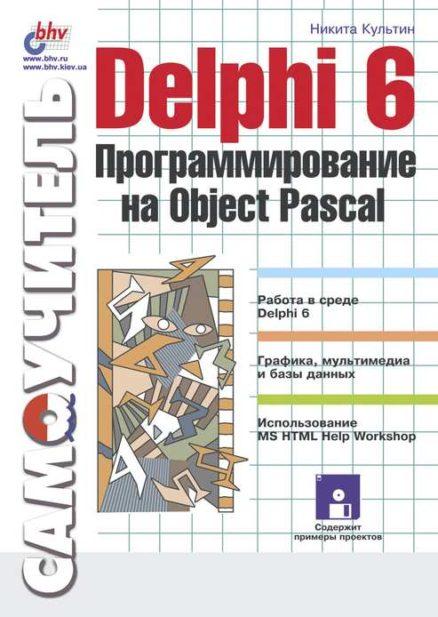 Delphi 6. Программирование на Object Pascal