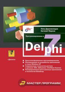 Программирование в  Delphi 7 (+ дискета)