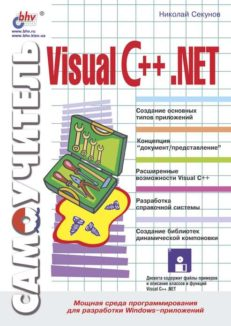 Самоучитель Visual C++.NET (+дискета)