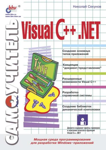 Самоучитель Visual C++.NET (+дискета)