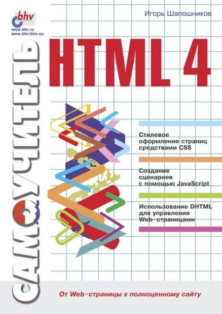 Самоучитель HTML 4.0