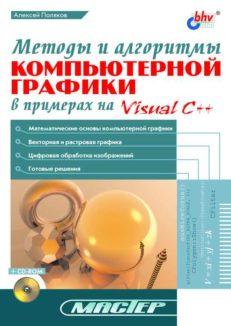 Методы и алгоритмы компьютерной графики в примерах на Visual C++ (+CD-ROM)