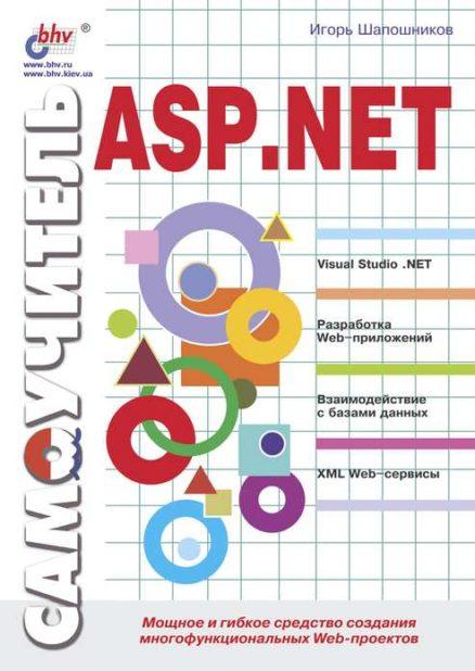 Самоучитель ASP.NET