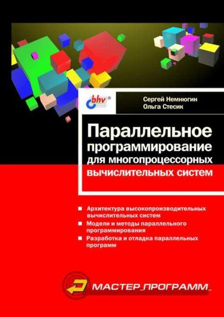 Параллельное программирование для многопроцессорных вычислительных систем