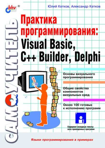 Практика программирования Visual Basic