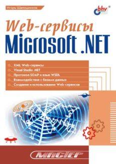 Web-сервисы. Microsoft NET