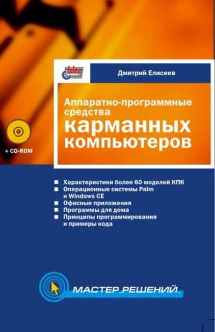 Аппаратно-программные  средства карманных компьютеров (+ CD-ROM)