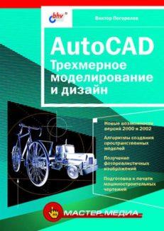 AutoCAD: трехмерное моделирование и дизайн