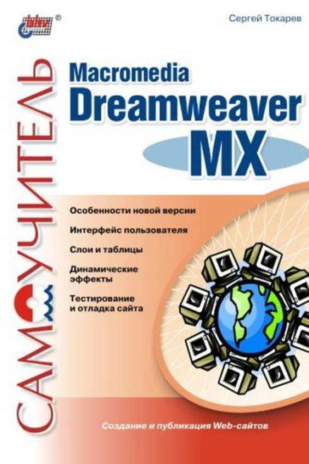 Самоучитель Macromedia Dreamweaver MX