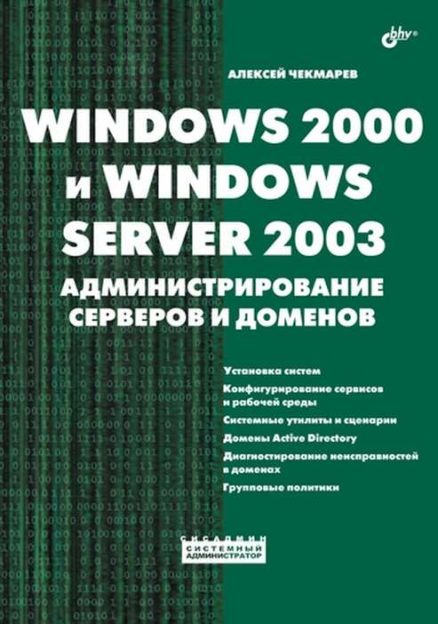 Windows 2000 и Windows Server 2003. Администрирование серверов и доменов