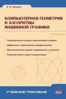 Компьютерная геометрия и алгоритмы машинной графики