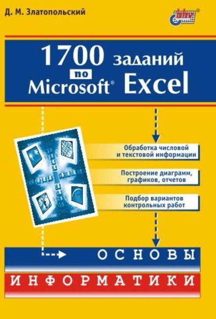 1700 заданий по Microsoft  Excel