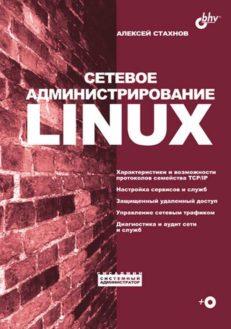 Сетевое администрирование Linux (+ CD)