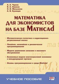Математика для экономистов на базе Mathcad