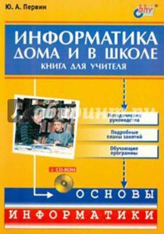 Информатика дома и в школе. Книга для учителя