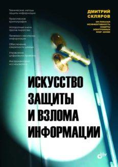 Искусство защиты и взлома информации