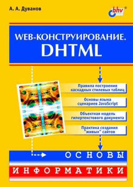 Web-конструирование DHTML