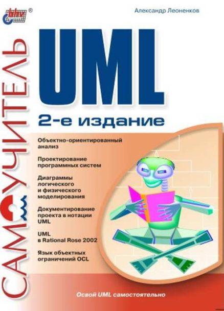Самоучитель UML 2-е изд.