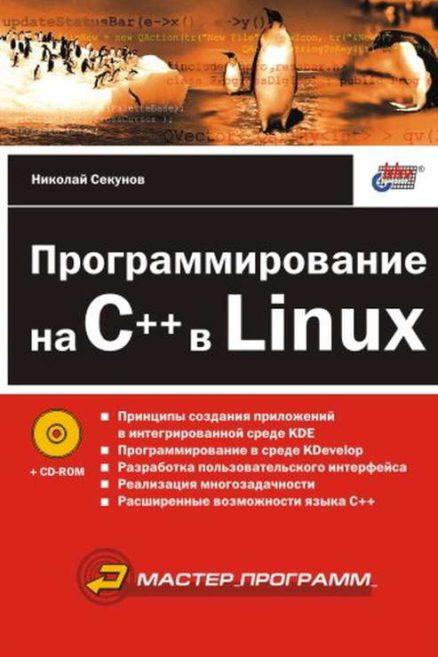 Программирование на C++ в Linux (+ CD-ROM)