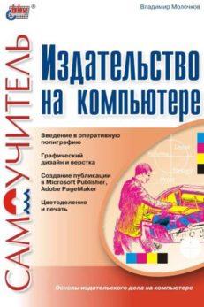 Издательство на компьютере