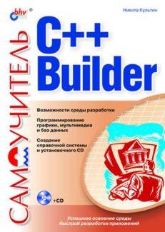 Самоучитель С++Builder (+CD-ROM)