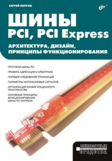Шины PCI
