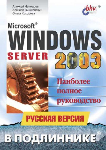 Microsoft Windows Server 2003. Русская версия. Наиболее полное руководство.