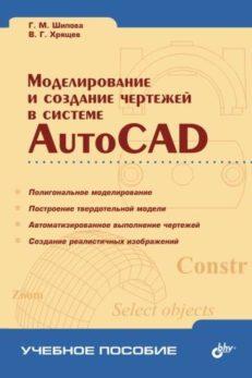 Моделирование и создание чертежей в системе AutoCAD
