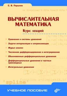 Вычислительная математика. Курс лекций