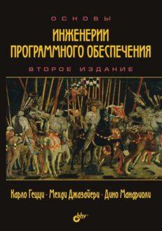 Основы инженерии программного обеспечения. 2-е изд.