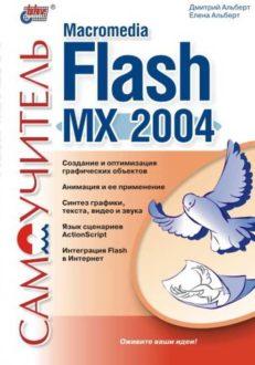 Самоучитель Macromedia Flash MX 2004