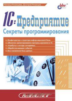 1С:Предприятие. Секреты программирования