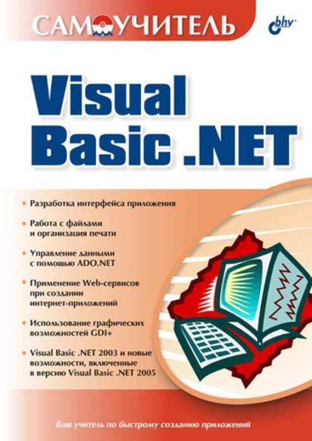 Самоучитель Visual Basic .NET