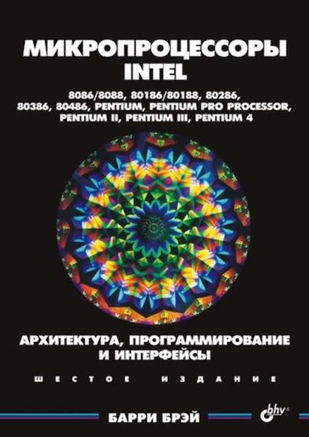 Микропроцессоры Intel: 8086/8088